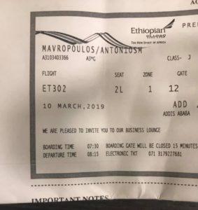 Ο Αντώνης Μαυρόπουλος, ήταν ο μοναδικός επιβάτης της πτήσης του μοιραίου Boeing των αιθιοπικών