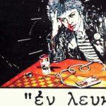 Πέθανε ένας από τους θρύλους της ελληνικής ροκ μουσικής, ο Νίκος Τζονιχάκης