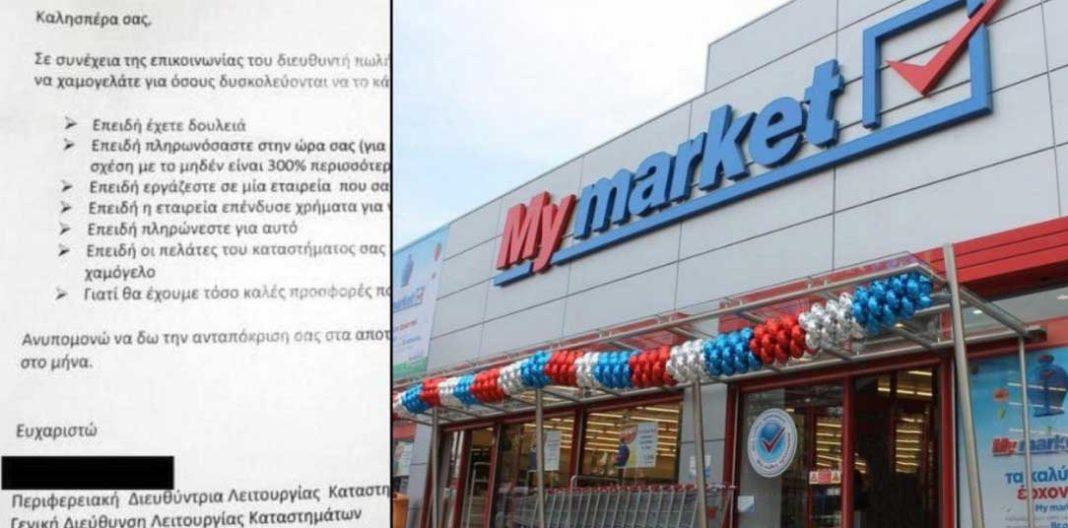Ρουβίκωνας απειλεί My Market