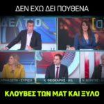 Ε.Καρακώστα: «Εγώ δεν έχω δει πουθενά κλούβες, ΜΑΤ και ξύλο, οι βουλευτές του ΣΥΡΙΖΑ κυκλοφορούν χωρίς προστασία» (ΒΙΝΤΕΟ)