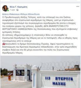 Σάλος προκλήθηκε στα social media από την αναφορά του Πρωθυπουργού, Αλέξη Τσίπρα σε αεροδρόμιο της Μίκρας