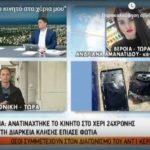 Σοκ για 24χρονη στη Βέροια: Εσκασε το κινητό στα χέρια της