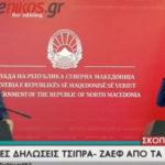 Σφοδρές αντιδράσεις στα κοινωνικά δίκτυα για την αναφορά του Τσίπρα σε αεροδρόμιο της Μίκρας