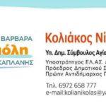 Νικόλαος Κολιάκος - Υποψήφιος Δημοτικός Σύμβουλος Αγίας Βαρβάρας