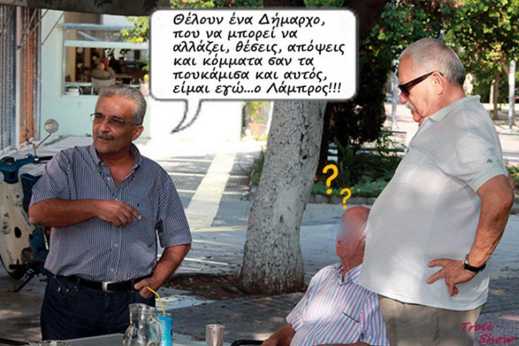 Λάμπρος Μίχος...ο υποψήφιος Δήμαρχος που κατάφερε να είναι ΟΛΟΙ απέναντί του