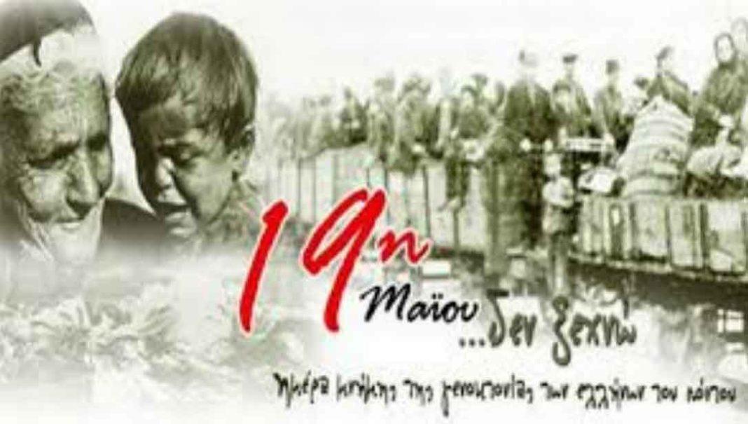 Γενοκτονίας Η γενοκτονία του ποντιακού ελληνισμού - που από το 1994 αναγνωρίζεται επισήμως από την ελληνική πολιτεία με την ανακήρυξη της 19ης Μαΐου, ως Ημέρας Μνήμης