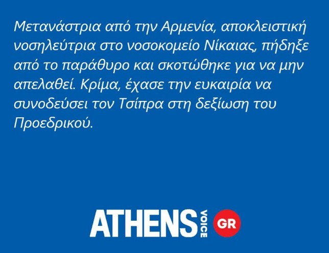 Μια ανάρτηση της Athens Voice στα «Inbox», όπου σχολιάζεται η επικαιρότητα προκάλεσε ποικίλες αντιδράσεις στα social media