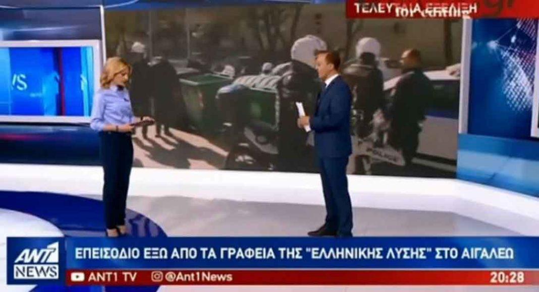 Ελληνικής Λύσης Επεισόδιο σημειώθηκε το απόγευμα του Σαββάτου έξω από τα γραφεία του κόμματος Ελληνική Λύση στο Αιγάλεω. Σύμφωνα με όσα μετέδωσε ο ΑΝΤ1 στο κεντρικό