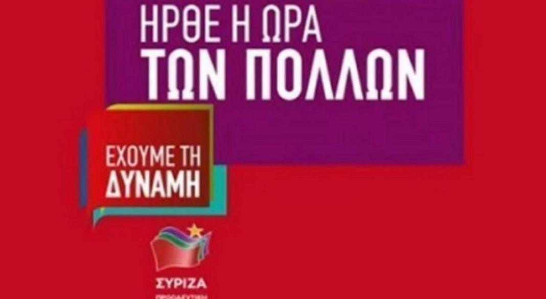 Δεύτερο εκλογικό ράπισμα για ΣΥΡΙΖΑ: Φταίει και η αποχή λένε στο κόμμα
