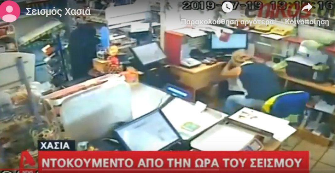 Βίντεο-ντοκουμέντο από την ώρα του σεισμού σε σουπερμάρκετ στη Χασιά