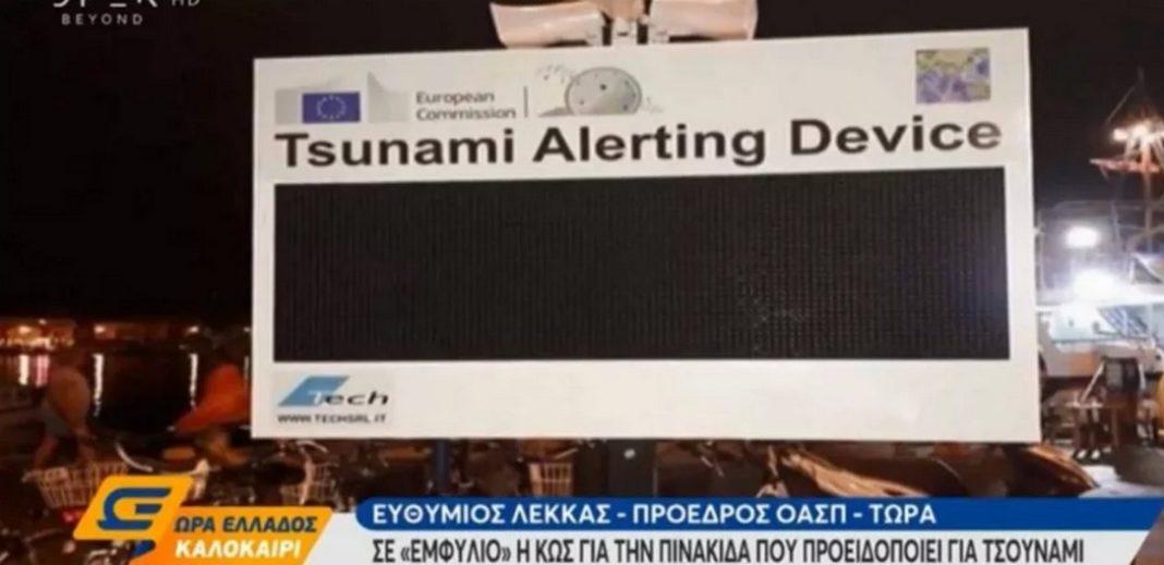 Μπήκαν πινακίδες προειδοποίησης για τσουνάμι στην Κω!