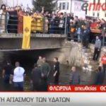 Φλώρινα: Χάθηκε ο σταυρός στον αγιασμό των υδατών - ΒΙΝΤΕΟ