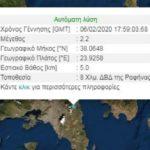Ασθενής σεισμός στη Ραφήνα