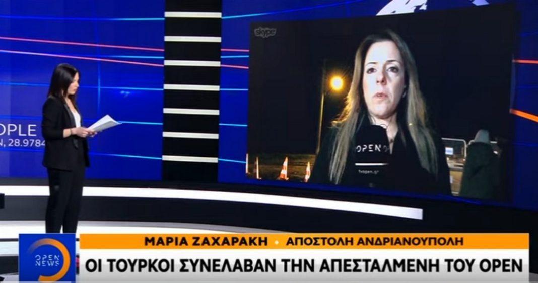 Μαρία Ζαχαράκη«Μου είπαν ότι είσαι σε στρατιωτική και απαγορευμένη περιοχή και με συνέλαβαν» ανέφερε στο κεντρικό δελτίο ειδήσεων τoυ σταθμού