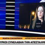 Έβρος: Οι Τούρκοι συνέλαβαν την ανταποκρίτρια του Open TV και του ethnos.gr Μαρία Ζαχαράκη