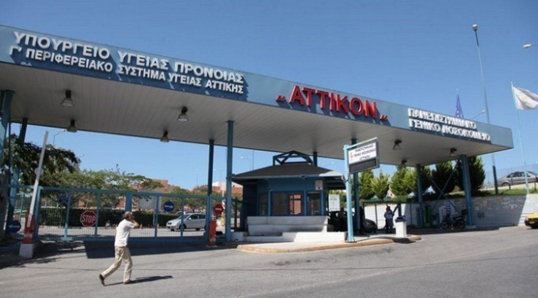 Στο νοσοκομείο Αττικόν μεταφέρεται ένα ύποπτο κρούσμα του κοροναϊού. Σύμφωνα με πληροφορίες πρόκειται για άτομο
