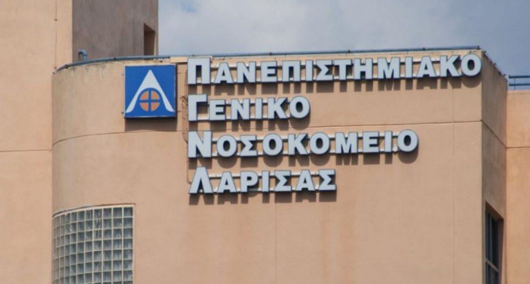Σε καραντίνα τέθηκε μια γυναίκα, ηλικίας 60 - 65 ετών, στο Πανεπιστημιακό Γενικό Νοσοκομείο της Λάρισας μετά από εξετάσεις.