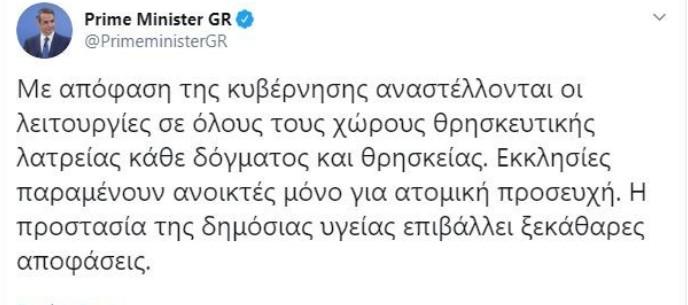 Τις ανακοινώσεις της Διαρκούς Ιεράς Συνόδου σχολίασε με ανάρτησή του στο twitter ο Πρωθυπουργός Κυριάκος Μητσοτάκης τονίζοντας χαρακτηριστικά