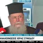 ΕΚΤΑΚΤΟ-Κορονοϊός: Η Διαρκής Ιερά Σύνοδος καλεί ηλικιωμένους και ευπαθείς ομάδες να παραμείνουν σπίτια τους - ΤΩΡΑ