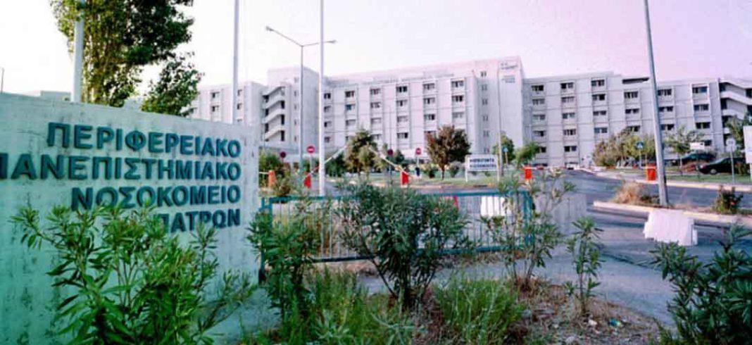 Το Πανεπιστημιακό Νοσοκομείο Ρίου αποφασίστηκε να μείνει εκτός εφημερίας μετά το κρούσμα του 66χρονου που νοσηλεύεται με βαριά πνευμονία - Εκκενώθηκε η οθφαλμολογική
