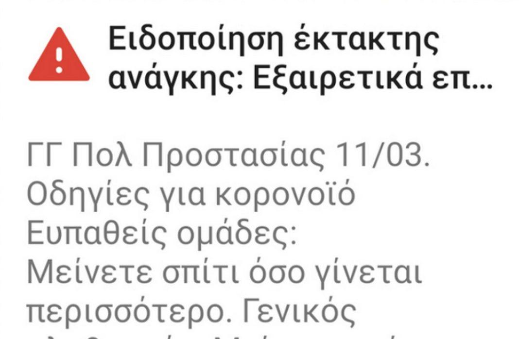 Μαζικά ενημερωτικά μηνύματα για τον κορωνοϊό έστειλε η Γενική Γραμματεία Πολιτικής Προστασίας στα κινητά των πολιτών.