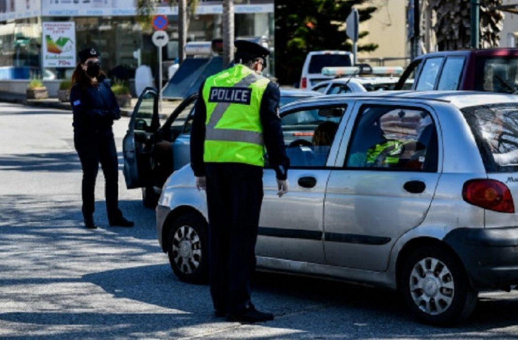Σε ισχύ είναι τα αυστηρότερα έκτακτα μέτρα της αστυνομίας για την άσκοπη μετακίνηση των πολιτών λόγω Πάσχα.