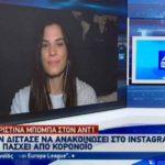 Κορονοϊός: Χριστίνα Μπόμπα-Πονάω λίγο έχω  και εξάντληση - ΒΙΝΤΕΟ