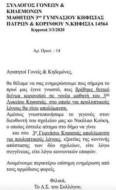 Κρούσμα κορωνοϊού εντοπίστηκε στο 3ο Λύκειο Κηφισιάς. Σύμφωνα με σχετική ενημέρωση του Συλλόγου Γονέων και Κηδεμόνων την οποία