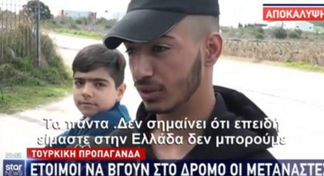 Η Τουρκία καλεί σε ξεσηκωμό αλλοδαπούς που βρίσκονται στην Ελλάδα, προκειμένου να εκδικηθεί για την ήττα που υπέστη στον Έβρο