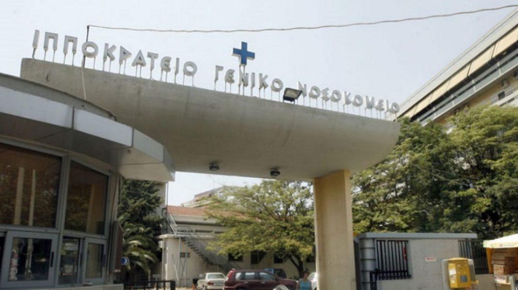 Εικοσιένας υγειονομικοί στην Ωτορινολαρυγγολογική (ΩΡΛ) κλινική στο Ιπποκράτειο τέθηκαν σε καραντίνα επτά ημερών.