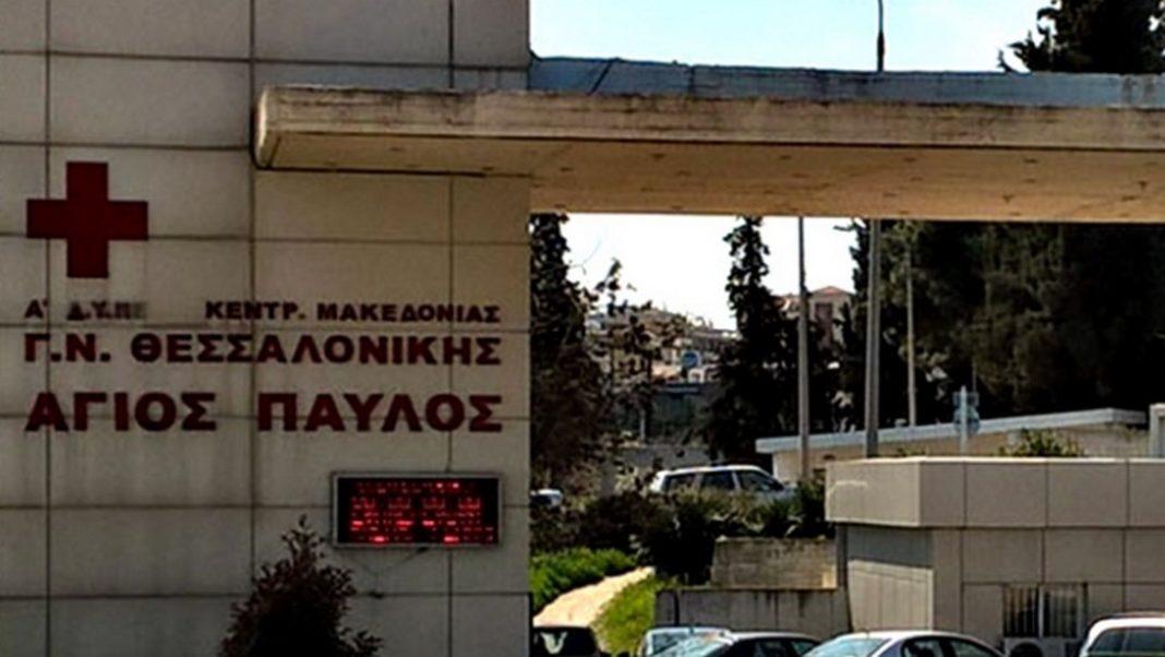 Στρατιωτικές σκηνές στήθηκαν στον αύλειο χώρο του νοσοκομείου «Άγιος Παύλος» στη Θεσσαλονίκη, προκειμένου σε αυτές να αναμένουν