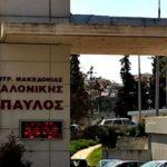 Θεσσαλονίκη: Έστησαν στρατιωτικές σκηνές έξω από νοσοκομείο