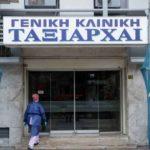 Αλλάζουν τα δεδομένα με τις κλινικές σε Περιστέρι και Ελληνικό: Και οι τρεις νεκροί προέρχονται από την «Ταξιάρχαι»