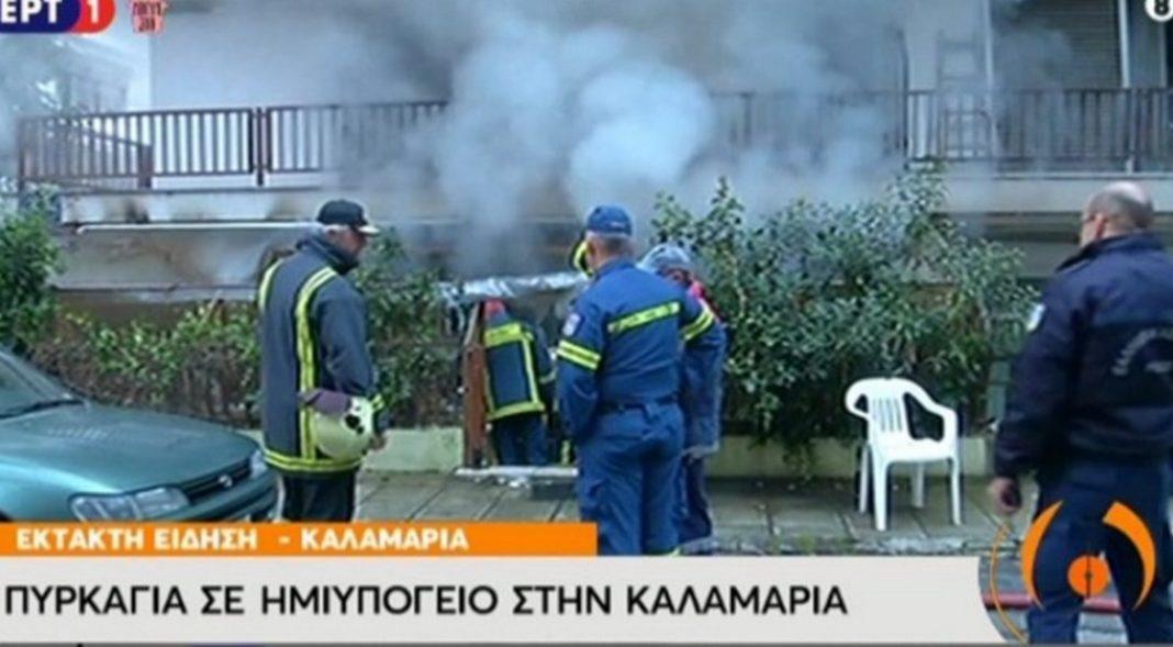 Τραγωδία στη Θεσσαλονίκη. Νεκρός ανασύρθηκε άνδρας έπειτα από φωτιά που ξέσπασε σε ημιυπόγειο διαμέρισμα στην περιοχή