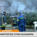 ΕΚΤΑΚΤΟ :Τραγωδία στη Θεσσαλονίκη-Νεκρός άνδρας από φωτιά σε διαμέρισμα(BINTEO)