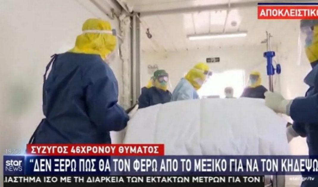 sυγκλονίζει η σύζυγος του 46χρονου Έλληνα που πέθανε από κοροναϊό εγκλωβισμένος στο Μεξικό