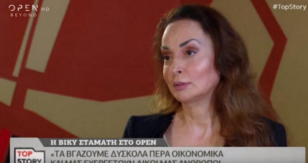 Βίκυ Σταμάτη: «Ζω σε άθλιες συνθήκες με 2.400 ευρώ τον μήνα». «Ζούμε έναν πόλεμο. Μία κατοχή», είπε η Βίκυ Σταμάτη, η οποία