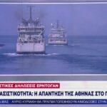 Απάντηση Αθήνας σε Ερντογάν: Ναι στον διάλογο, αλλά όχι υπό το καθεστώς προκλήσεων