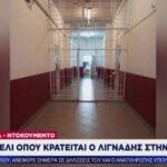 Εικόνες από το κελί που βρίσκεται ο Δημήτρης Λιγνάδης – Μαζί του 2 κρατούμενοι