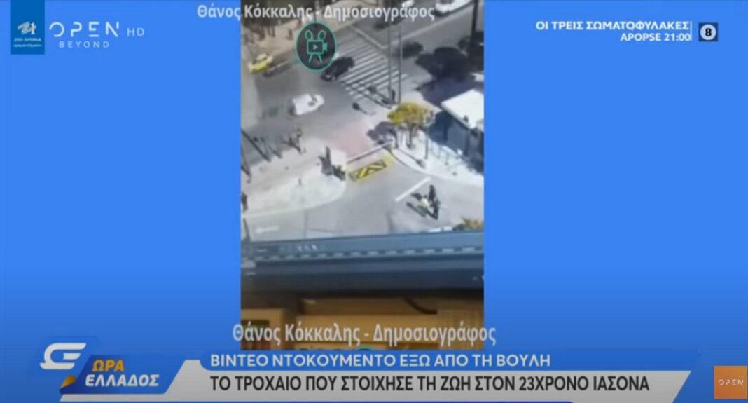 Τροχαίο έξω από τη Βουλή: Βίντεο - ντοκουμέντο από τη στιγμή της σύγκρουσης