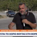 Νέα επίθεση σε δημοσιογράφο του ΟΡΕΝ - Κάτοικοι στην Εύβοια τους πέταξαν μέχρι και τούβλα